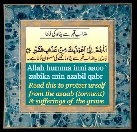 Prophet, Islam, Quran and Hadith: Dua for the protection